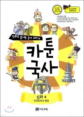 만화로 끝내는 국사 교과서 카툰국사 심화 4