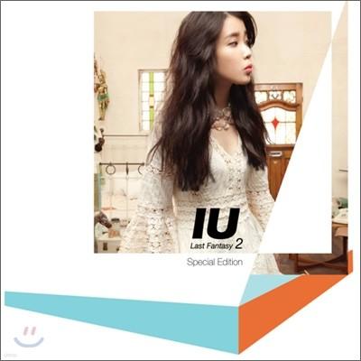 아이유 (IU) 2집 - Last Fantasy [15,000장 한정/스페셜 에디션]