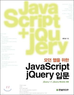 모던 웹을 위한 JavaScript + jQuery 입문