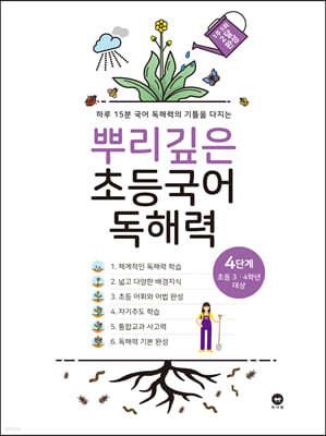 뿌리깊은 초등국어 독해력 4단계 (초등3,4학년)