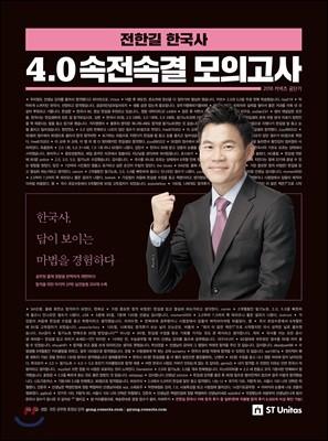2018 전한길 한국사 4.0 속전속결 모의고사