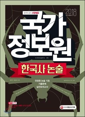 2018 국가정보원 한국사 논술