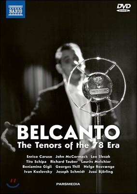 벨칸토 - 78회전 시대의 테너들 (Belcanto - The Tenors of the 78 Era) [3DVD + 2CD]
