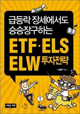 ETF·ELS·ELW 투자전략