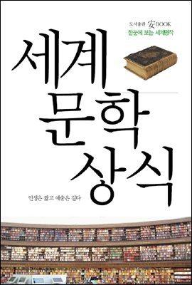 세계문학상식