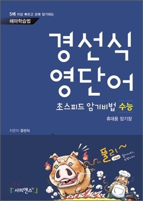 경선식 영단어 초스피드 암기비법 수능 휴대용 암기장 (2013년)