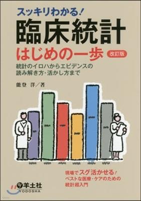 臨床統計はじめの一步 改訂版 統計のイロ