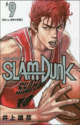 SLAM DUNK 新裝再編版 9