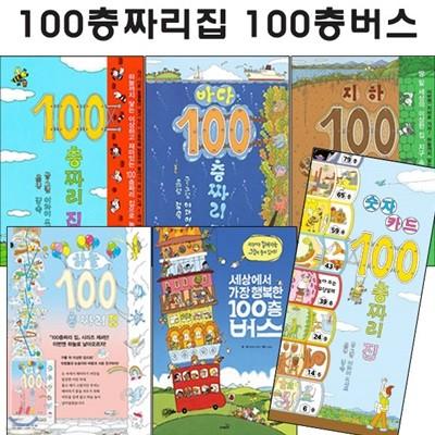 100층 짜리 집 세트(5권)+100층버스(전6권)