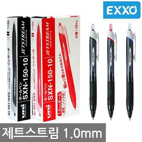 제트스트림 볼펜 10개(1타스) SXN-150-10  1.0mm