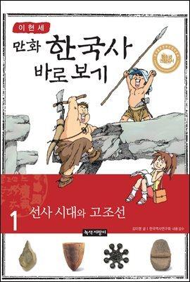 [세트] 이현세 만화 한국사 바로 보기 (총24권/완결)
