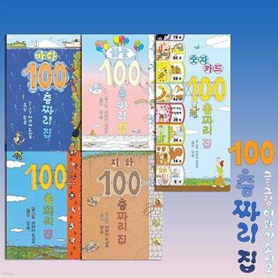 100층짜리 집 시리즈/ 100층짜리 집 + 지하 + 바다 + 하늘 + 숫자 카드 세트 (전5권)