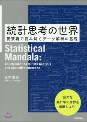 統計思考の世界 曼だ羅で讀み解くデ-タ解