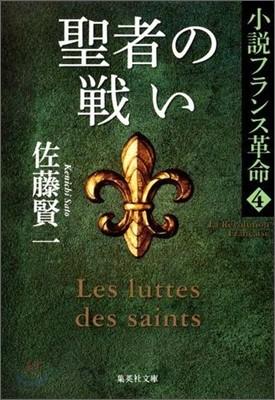 小說フランス革命(4)聖者の戰い