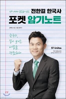 2019 전한길 한국사 포켓 암기노트