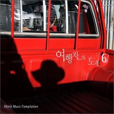 여행자의 노래 6집