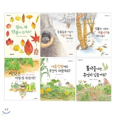 계절을 배워요 1~6 세트 (전6권) : 단풍/겨울나기/씨앗/텃밭/봄나물/식물