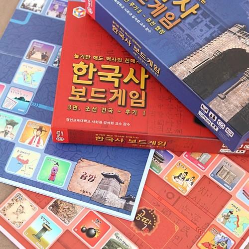 공딱, 한국사 보드게임 3편+4편 세트