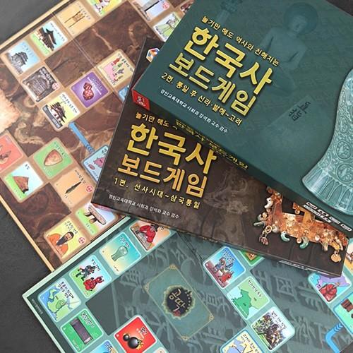 공딱, 한국사 보드게임 1편+2편 세트