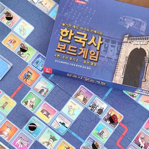 공딱 한국사 보드게임 4편 (조선 후기II-휴전 협정)