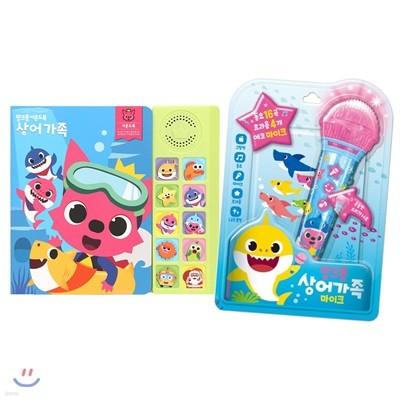 핑크퐁 사운드북 상어가족 + 핑크퐁 상어가족 마이크