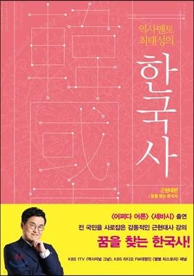 역사 멘토 최태성의 한국사 근현대편