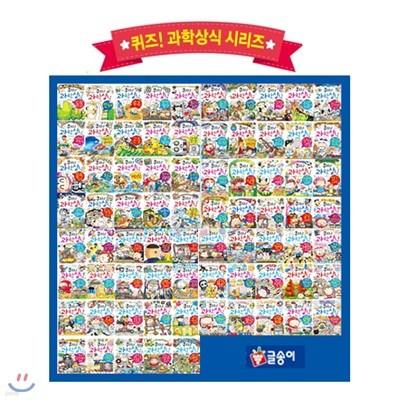 문화상품권만원증정/퀴즈! 과학상식 시리즈 1-75권 세트 (전 75권)