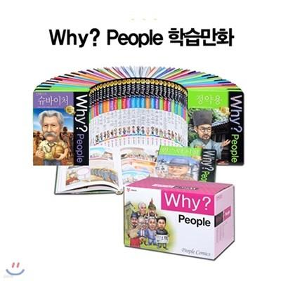 문화상품권만원권증정/필통증정/Why People 피플 시리즈 세트 (전 50권)