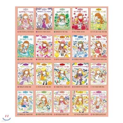 문화상품권5천원증정/마법의 정원 이야기 시리즈 1-22권 세트 (전 22권)