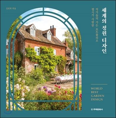 세계의 정원 디자인