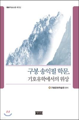 구봉 송익필 학문, 기호유학에서의 위상
