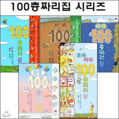 100층 짜리 집 세트(전5권) : 100층짜리 집/지하/바다/하늘/숫자 카드