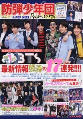 K-POP NEXT 防彈少年團 Premium