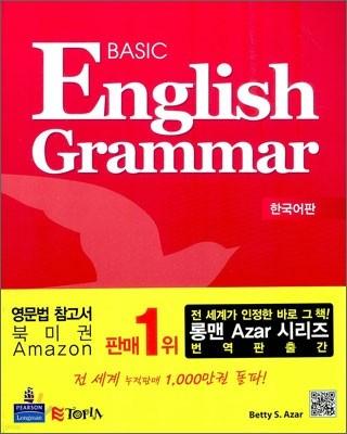 Basic English Grammar with answer