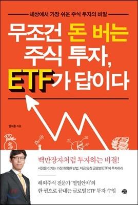 무조건 돈 버는 주식 투자, ETF가 답이다