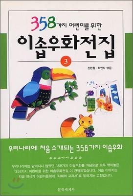 358가지 어린이를 위한 이솝우화 전집 3