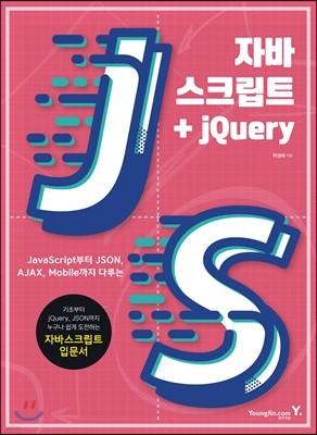 자바스크립트+jQuery