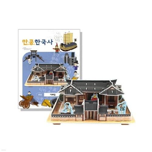 [스콜라스 본사직영] [만공한국사] 조선_기와집 입체퍼즐 만들기 교구