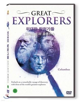 위대한 탐험가들 : 크리스토퍼 콜럼버스 (1Disc)