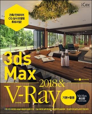 3ds Max 2018 & V-Ray 기본+활용