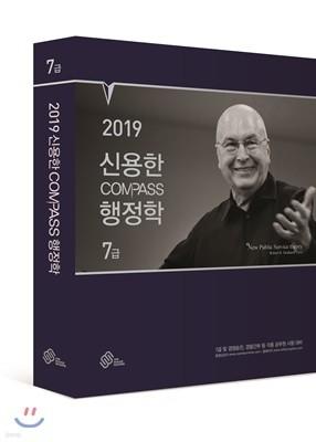 2019 신용한 COMPASS 행정학 7급
