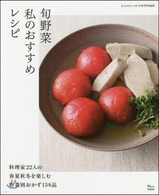 大人のおしゃれ手帖特別編集 旬野菜
