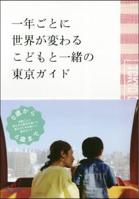 一年ごとに世界が變わるこどもと一緖の東京ガイド