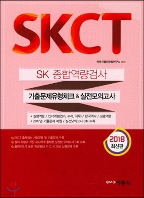 2018 SKCT 종합역량검사 기출문제유형체크+실전모의고사