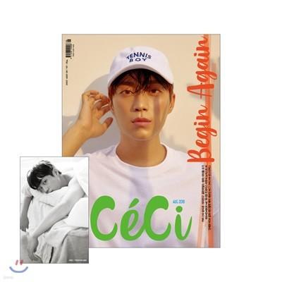 CECI 쎄씨 B형 (여성월간) : 8월 [2018]
