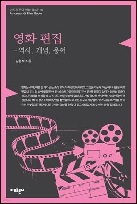 영화 편집-역사, 개념, 용어