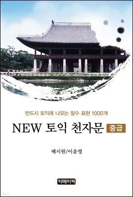 NEW 토익 천자문 (중급)