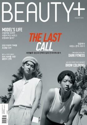 BEAUTY+ 뷰티쁠 (월간) : 8월 [2018년]