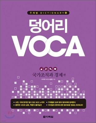 덩어리 VOCA : 국가조직과 경제 편