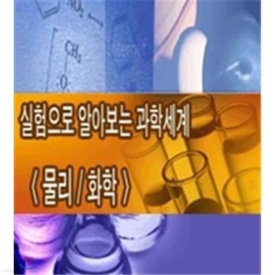 (비디오테잎)NHK실험으로알아보는과학세계(물리,화학)